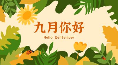 九月你好2