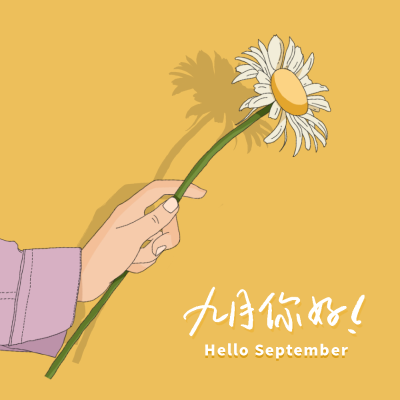 九月你好向日葵朋友圈封面图