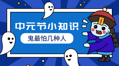 中元节小知识手机横幅广告