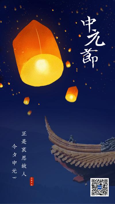 中元节建筑孔明灯手机海报