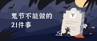 中元节不能做的事公众号首图