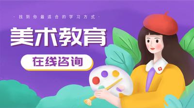 美术教育宣传紫色插画风手机横幅广告