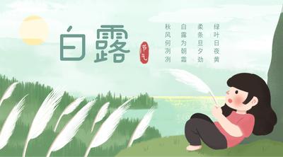 白露清新绿色插画风格手机横幅广告