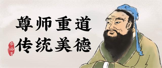 教师节孔子古风插画