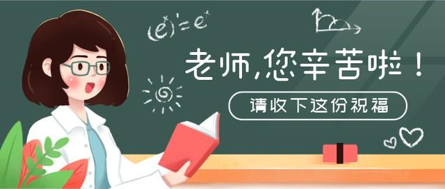 教师节黑板可爱卡通风格