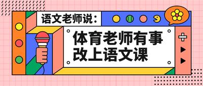 教师节教师语录粉色几何风