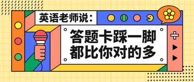 教师节教师语录黄色几何风