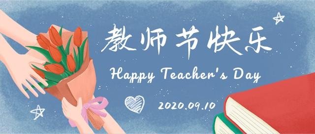 教师节蓝色手绘插画风