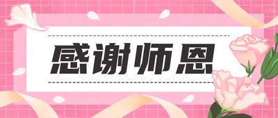 教师节感谢师恩粉色花朵插画