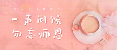 教师节茶杯粉色唯美风