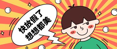 国庆放假搞笑插画首图