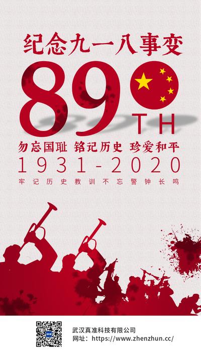 纪念九一八事变红色海报