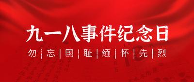 九一八纪念日红旗公众号