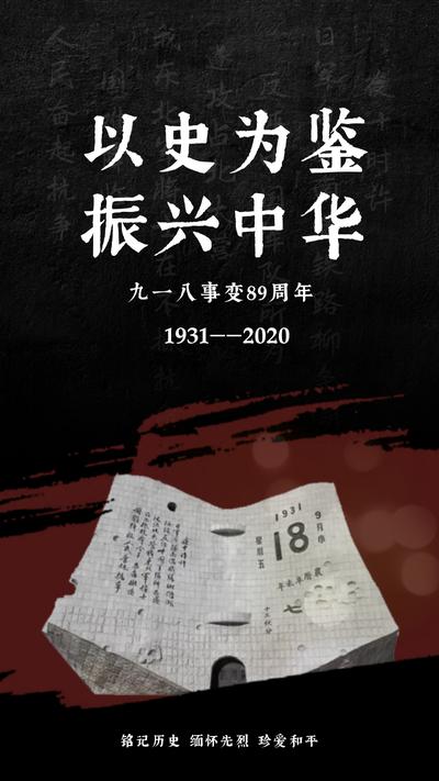 九一八事件纪念碑海报