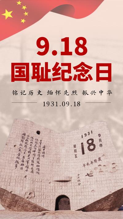 918事件纪念日海报