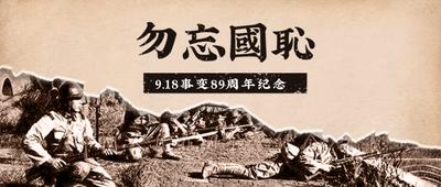 九一八纪念日战争胜利勿忘国耻