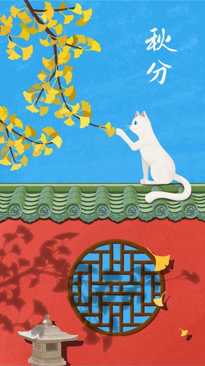 二十四节气秋分手绘插画红墙绿瓦银杏小猫