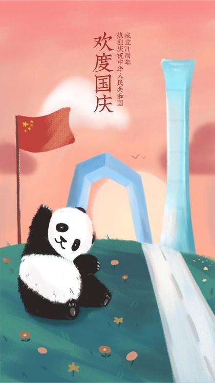 国庆节熊猫插画
