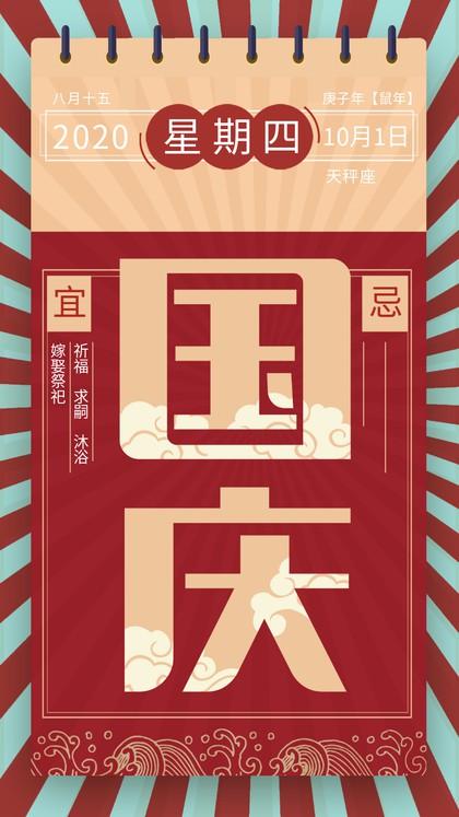 国庆喜庆日历风海报