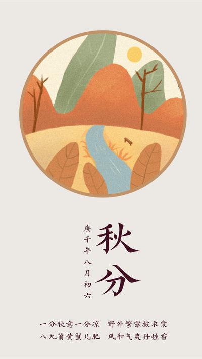 二十四节气秋分圆形插画海报