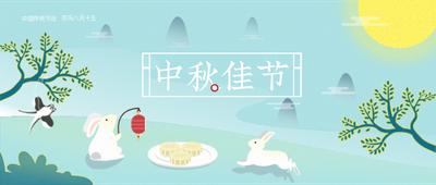 剪纸中国风中秋节公众号封面