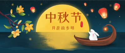 中秋节营销卡通兔子插画