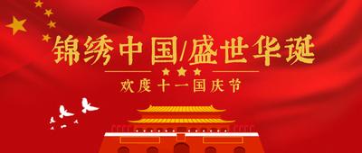 锦绣中国盛世华诞欢度十一国庆首图