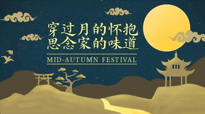 中秋节山水亭子风格横幅广告