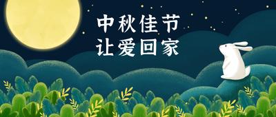 中秋节兔子望月手绘可爱风