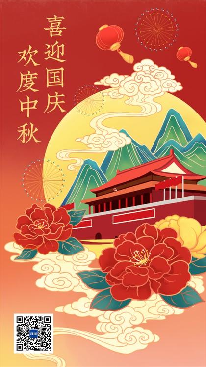 国庆中秋双节庆祝红色中国风插画