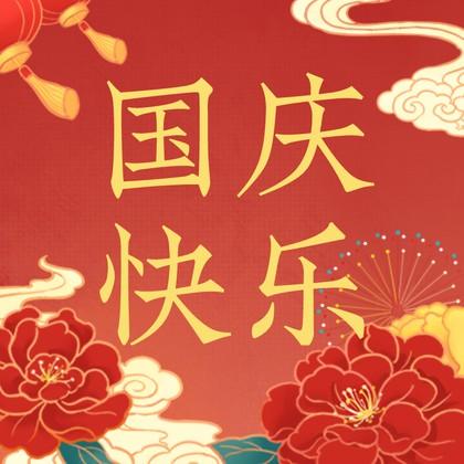 国庆快乐红色中国风插画