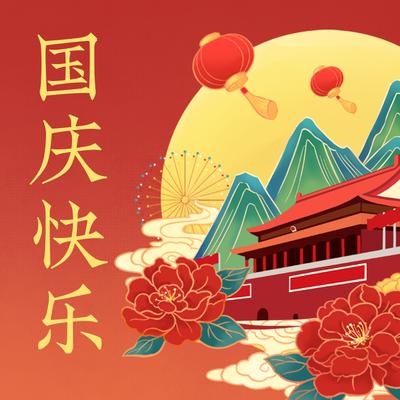 国庆节手绘中国风方形配图