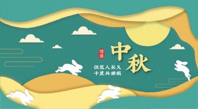中秋节剪纸风格手机横幅广告