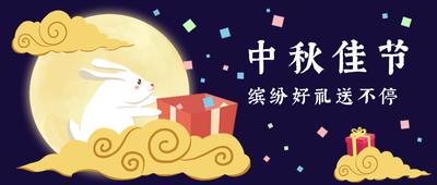 中秋节兔子礼物手绘可爱风
