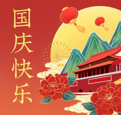 国庆节手绘中国风横版配图