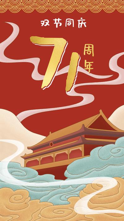 国庆节红色手绘中国风金字