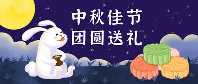 中秋节兔子月饼手绘可爱风