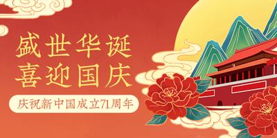 国庆节手绘中国风国潮