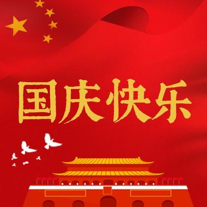 国庆快乐节日红色公众号次图