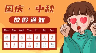 国庆中秋橙色放假通知手绘插画