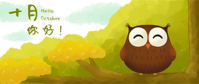 十月你好手绘插画可爱风猫头鹰