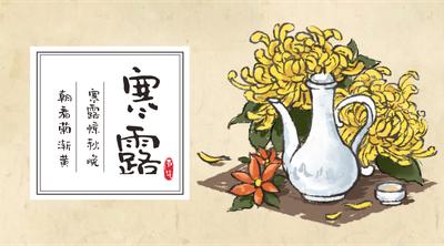 寒露节气古风菊花插画