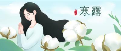 寒露节气唯美少女棉花插画