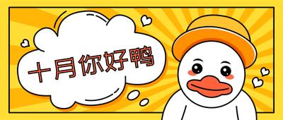 十月你好鸭可爱卡通鸭子黄色首图