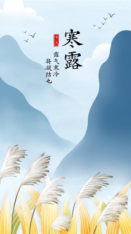 二十四节气寒露芦苇山峰冷淡风手机海报
