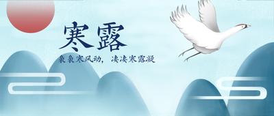 二十四节气寒露白鹭山峰首图