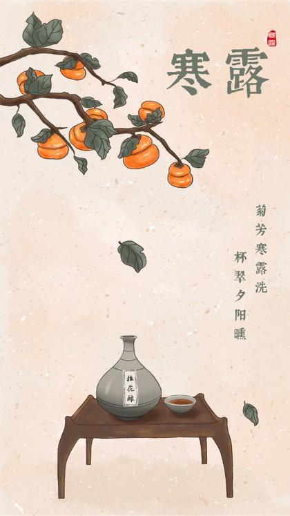 二十四节气寒露手绘插画风柿子桂花酒