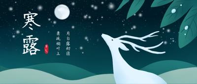 寒露二十四节气手绘插画