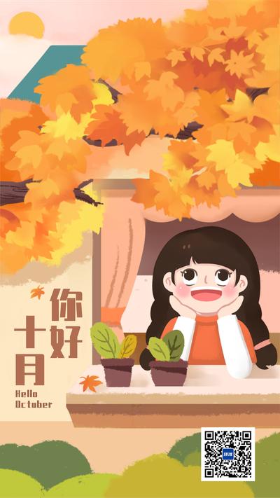 十月你好小女孩枫叶卡通插画海报