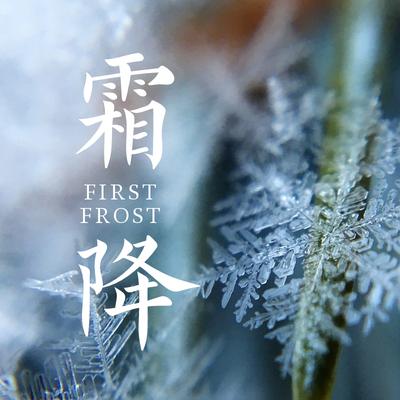 二十四节气霜降实景朋友圈封面图